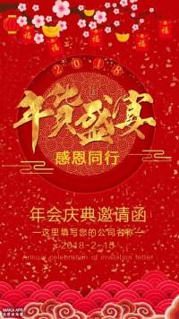 中国红年会庆典邀请函