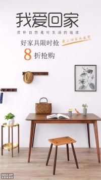 家居品牌宣传企业宣传海报