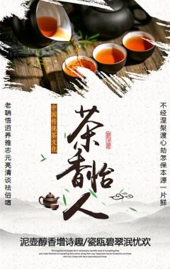 中国风茶文化茶道中国茶养生茶新品上市开业