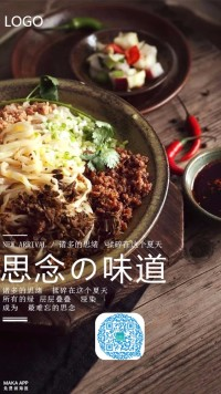餐饮美食行业促销开业宣传海报