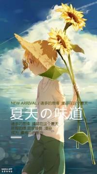 夏季文艺清新日安签到励志心情语录海报
