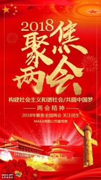 2018聚焦两会宣传海报