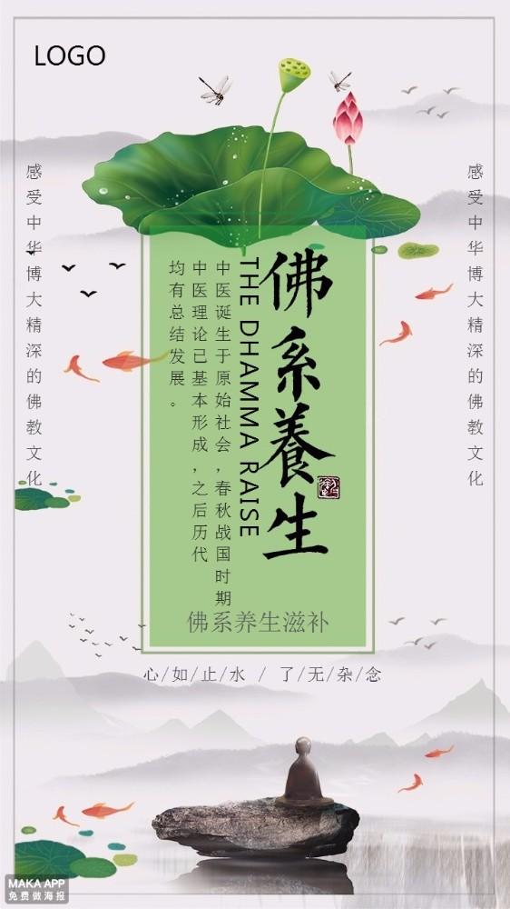 中国风佛系养生佛教文化