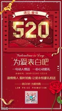 红色浪漫520情人节促销海报