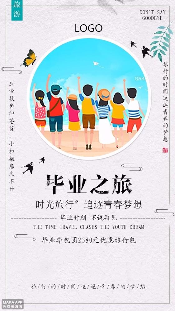 毕业季旅行优惠促销海报