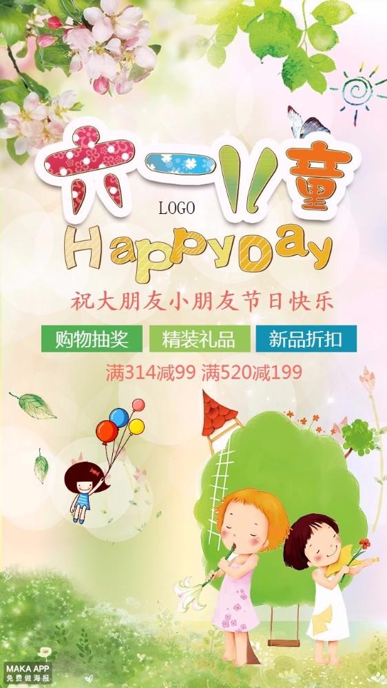 六一儿童节促销宣传海报