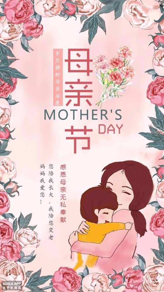 感恩母亲节温馨手绘母亲节祝福贺卡母亲节祝福海报