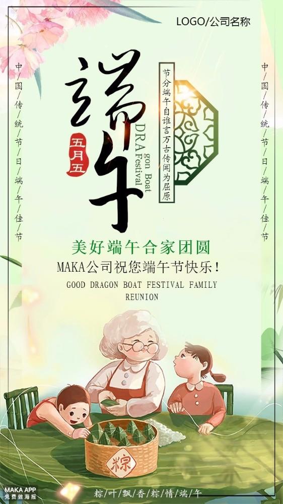 [端午节]中国传统节日五月初五端午节企业贺卡