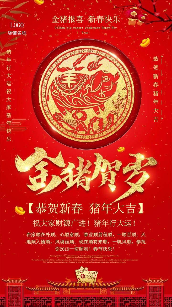 春节除夕中国风猪年贺岁祝福贺卡宣传海报