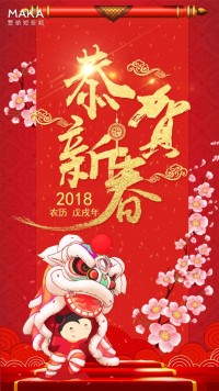 红色喜庆中国风2018狗年新春拜年祝福贺年传统节日