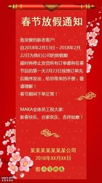 春节 红色喜庆 春节放假 放假通知 商家公告 公告栏