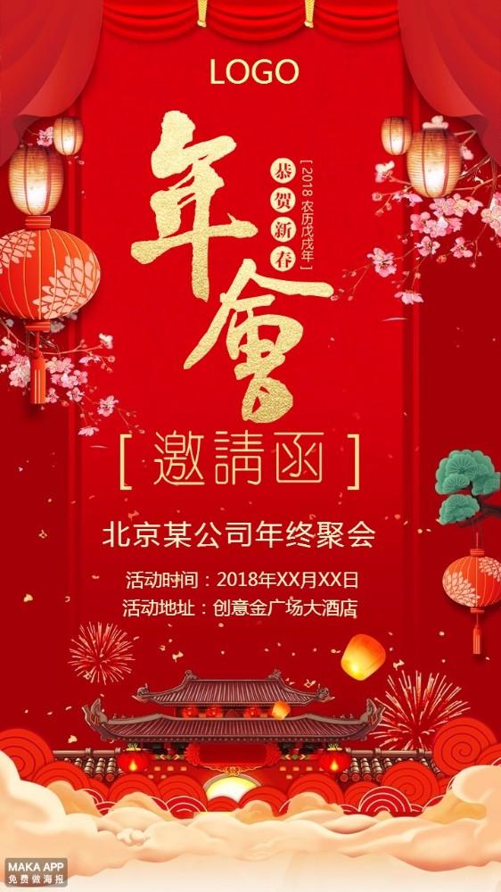 年会、年终、聚会、邀请函、春节、新春、喜庆红