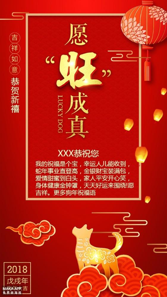 贺岁/过年/春节贺岁海报/春节/新春/狗年
