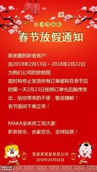 2018年春节/新年/狗年放假通知/公告