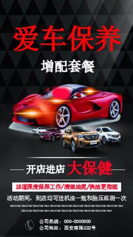 汽车美容维修 爱车洗车保养促销服务
