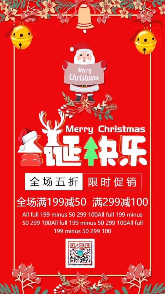 喜庆红色圣诞节快乐 店铺圣诞节促销活动宣传