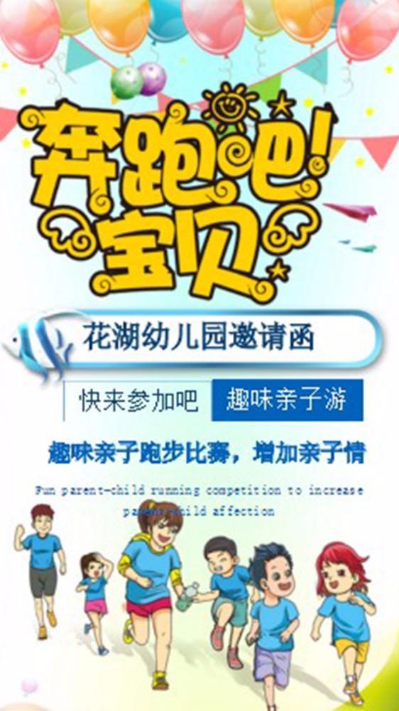 中秋节亲子活动 幼儿园节日主题 幼儿园跑步比赛 卡通手绘幼儿园亲子