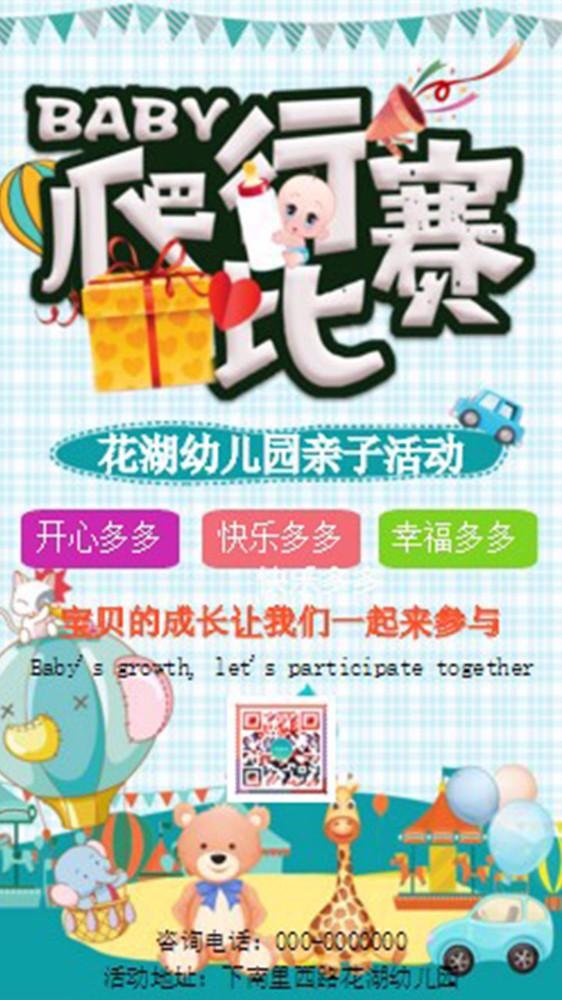 亲子活动邀请函 幼儿园节日主题活动 幼儿园亲子比赛 中秋节幼儿园