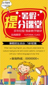 暑假班招生啦 英语培训班开课了 课外辅导班招生