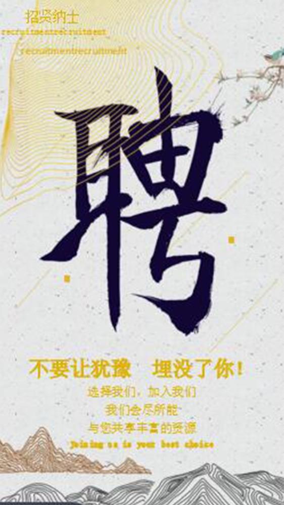 小清新文艺公司招贤纳士 社会招聘 人才精英招聘