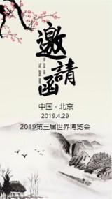 怀旧中国风公司会议邀请函宣传视频