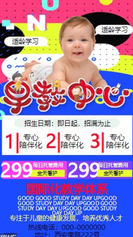 早教中心宣传 胎教 幼儿托管
