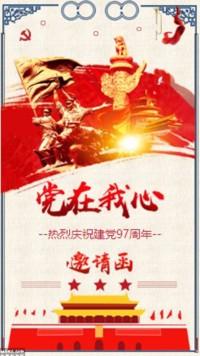 建党节97周年活动邀请函