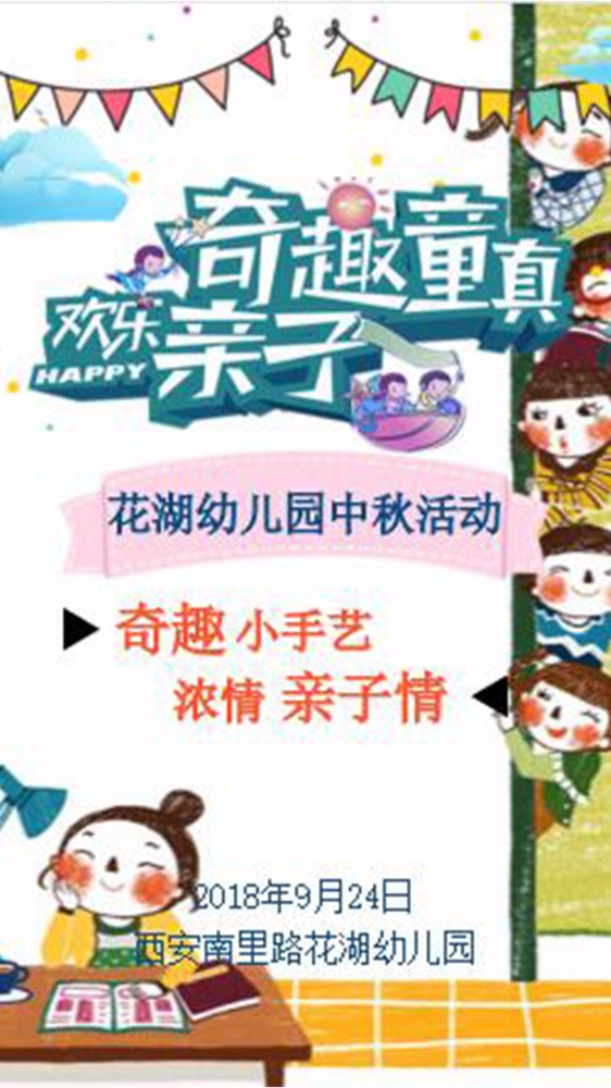 卡通手繪8月15中秋節幼兒園親子活動邀請函