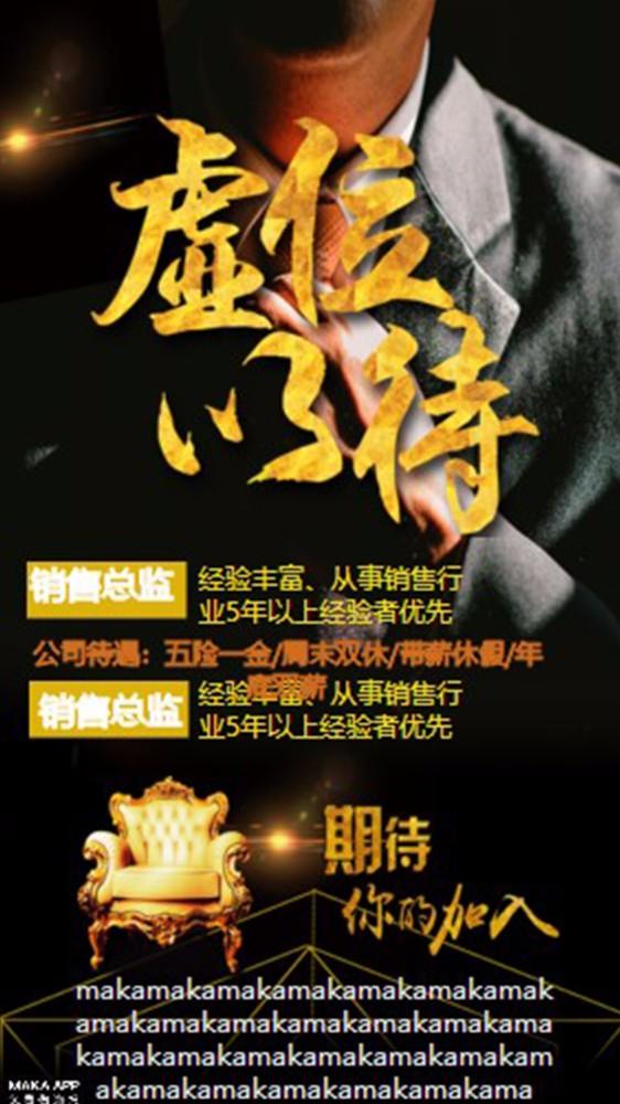黑金时尚炫酷招聘通用海报模板