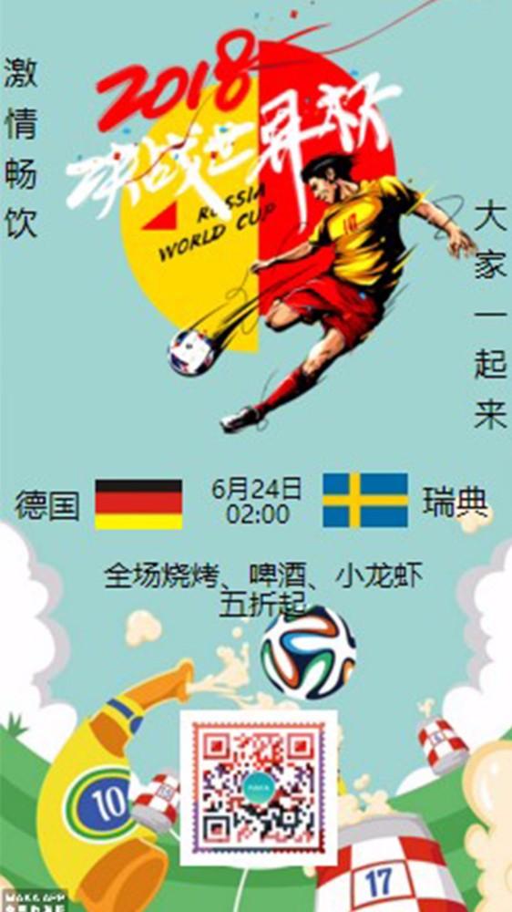 世界杯酒吧KTV商品促销