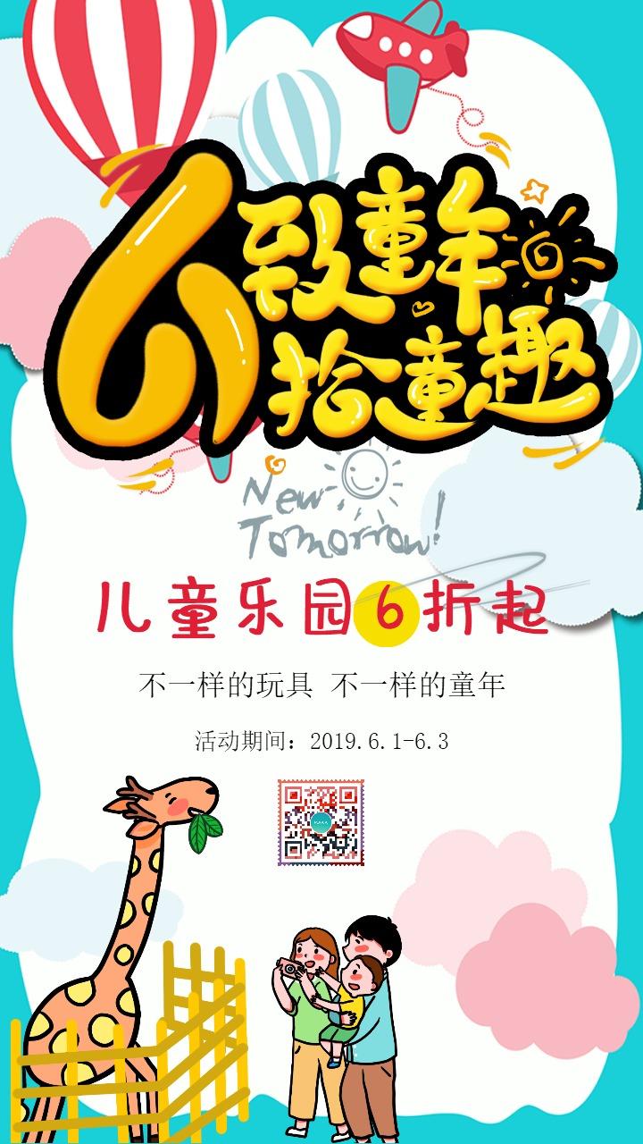 蓝色清新文艺六一儿童节店铺节日促销活动宣传海报