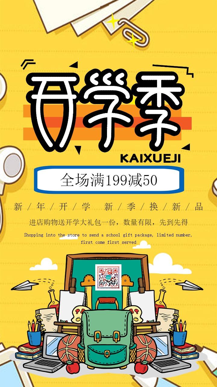 黄色简约大气店铺开学季促销活动宣传海报