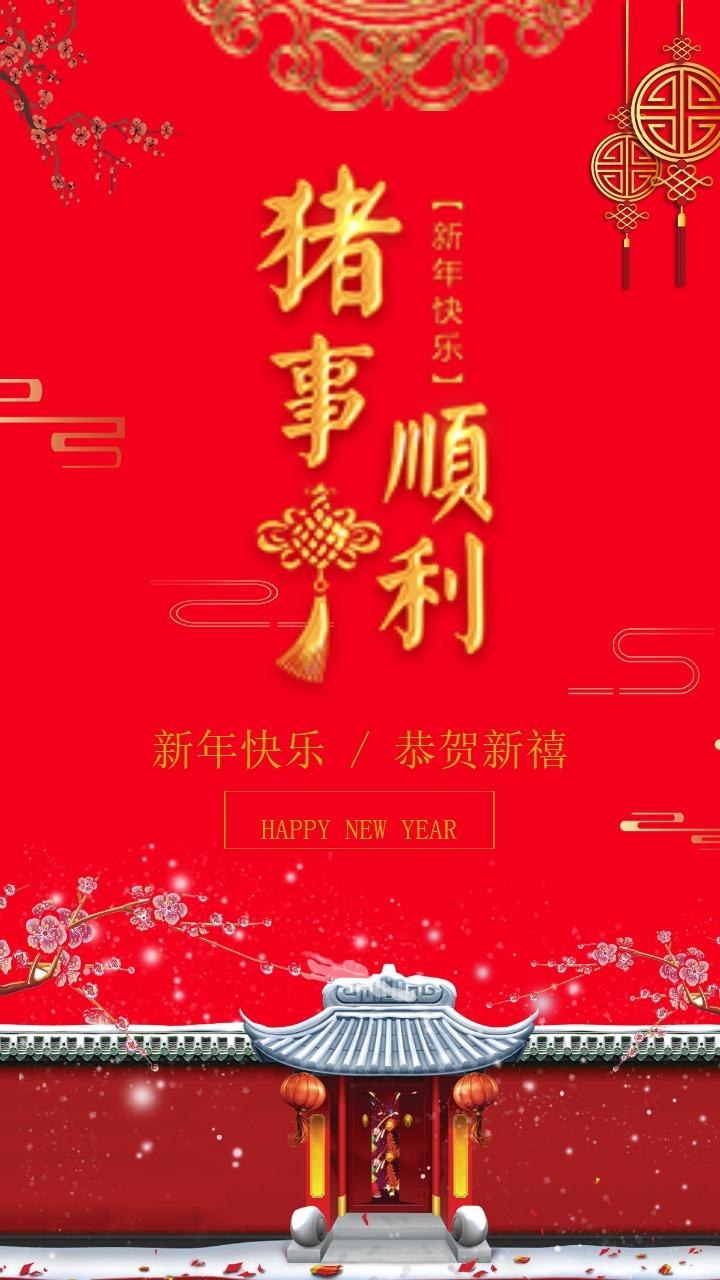 卡通手绘公司新年祝福贺卡