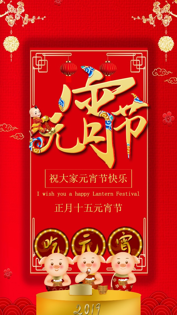 怀旧中国风公司元宵节祝福贺卡海报宣传
