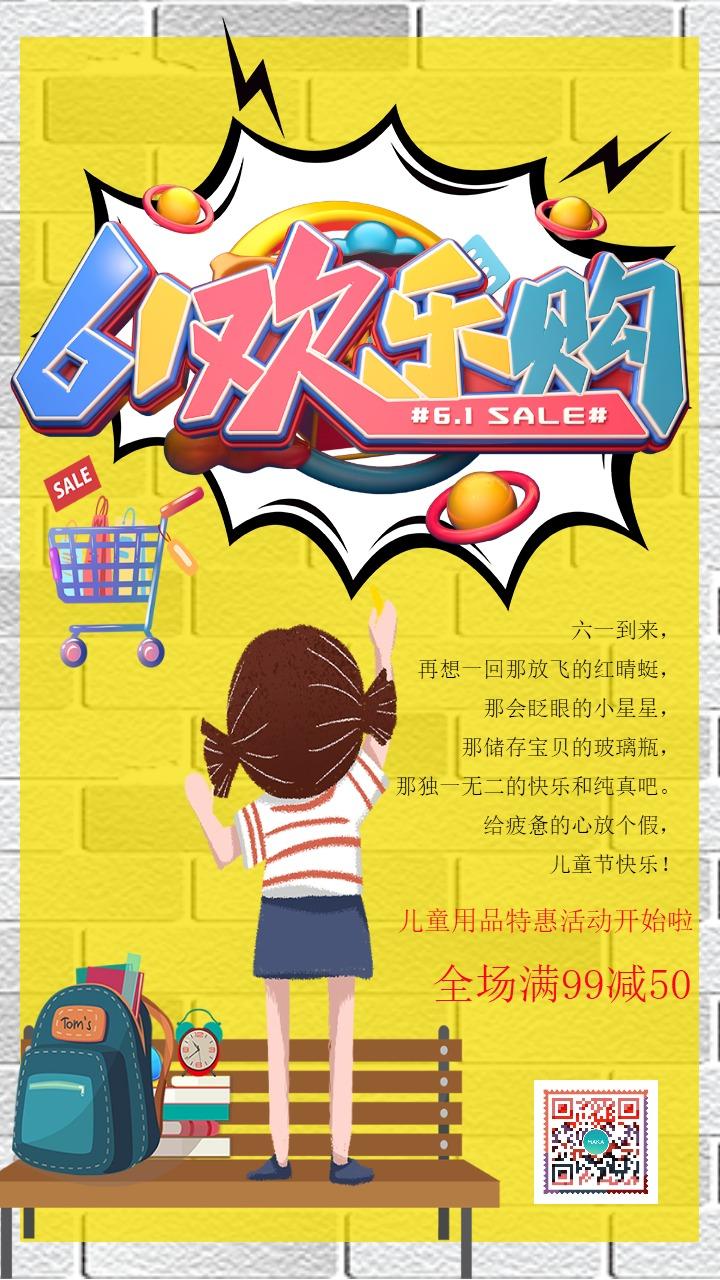 简约时尚六一欢乐购促销活动海报