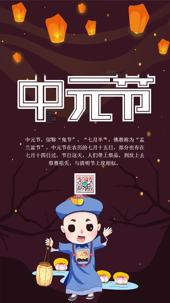 棕色卡通手绘中国传统节日之中元节知识普及宣传海报