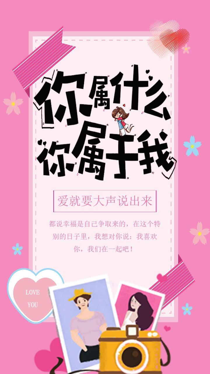 清新文艺个人520告白日 表白宣传海报