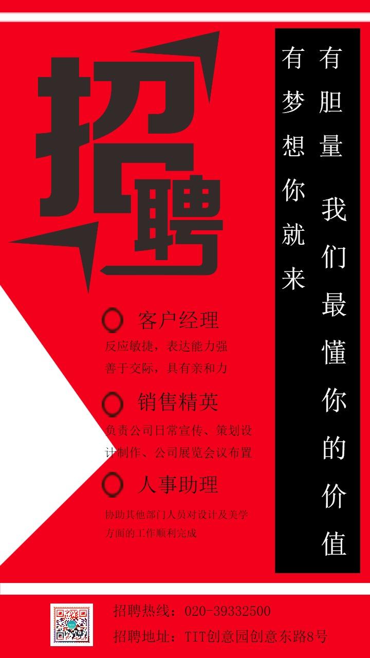 红色简约大气公司人才精英招聘 社会招聘宣传海报