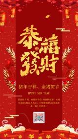 怀旧中国风公司新年新春祝福贺卡