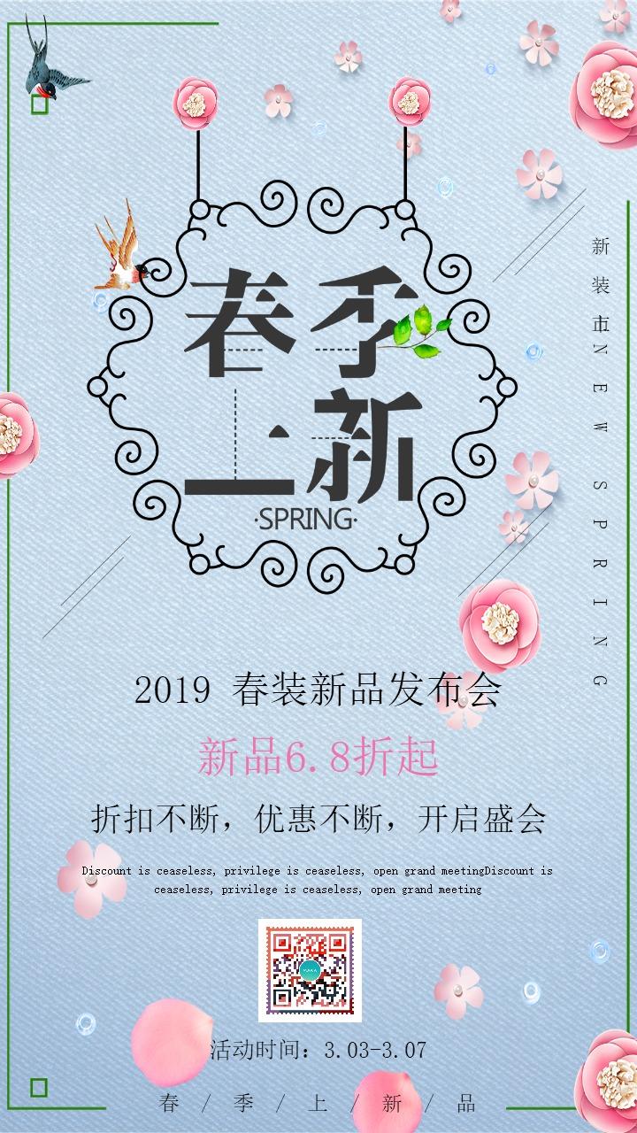 清新文艺蓝色店铺春季上新促销活动宣传海报