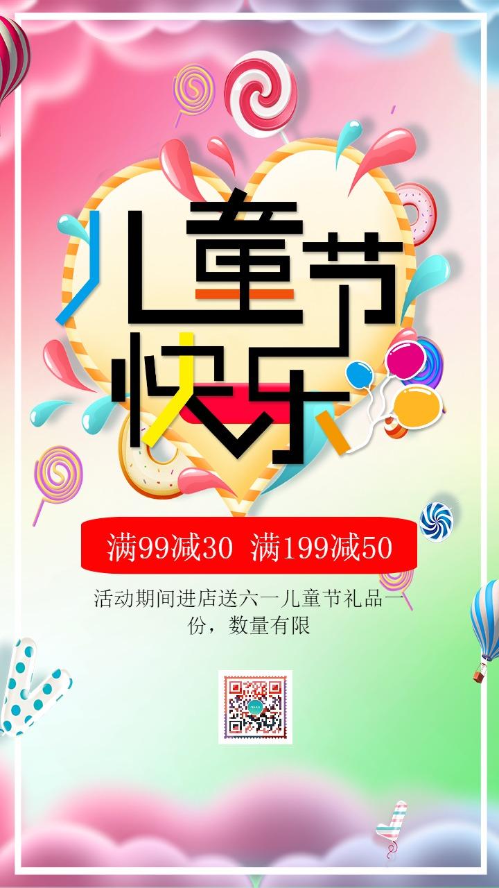 简约大气六一儿童节店铺促销活动宣传海报