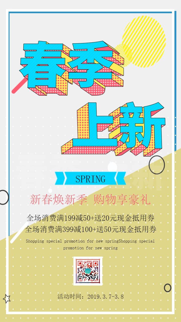 简约大气店铺春季上新促销活动宣传海报