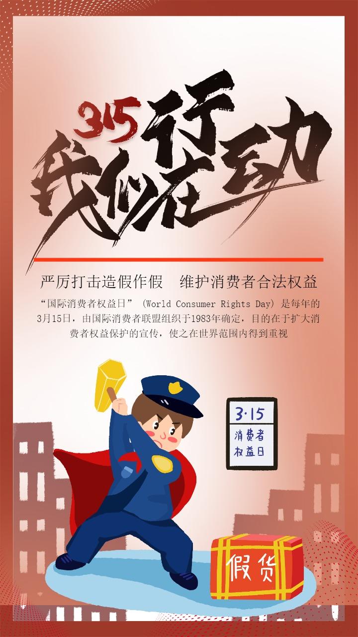 卡通手绘315消费者权益日知识普及宣传海报