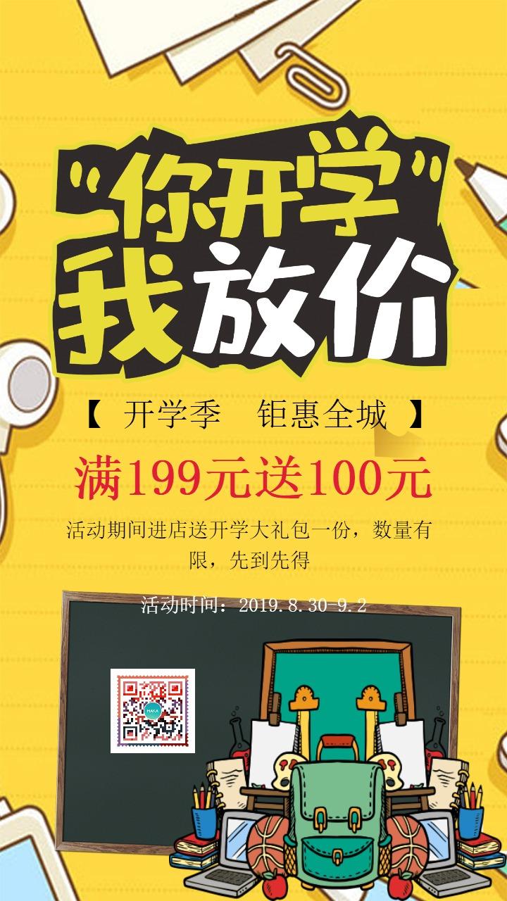 黄色简约大气店铺九月开学季促销活动宣传海报
