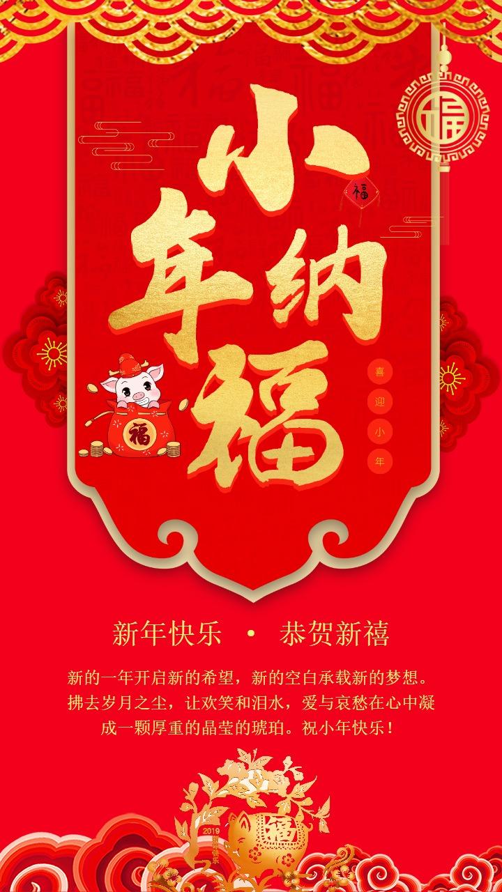怀旧中国风小年纳福 公司猪年新春祝福贺卡