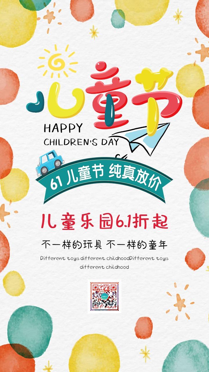 卡通手绘六一儿童节店铺节日促销活动宣传海报
