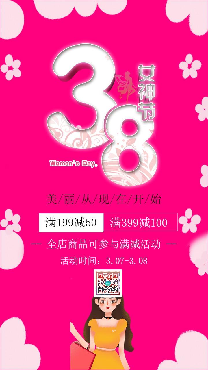 唯美浪漫38女神节店铺节日促销活动宣传海报