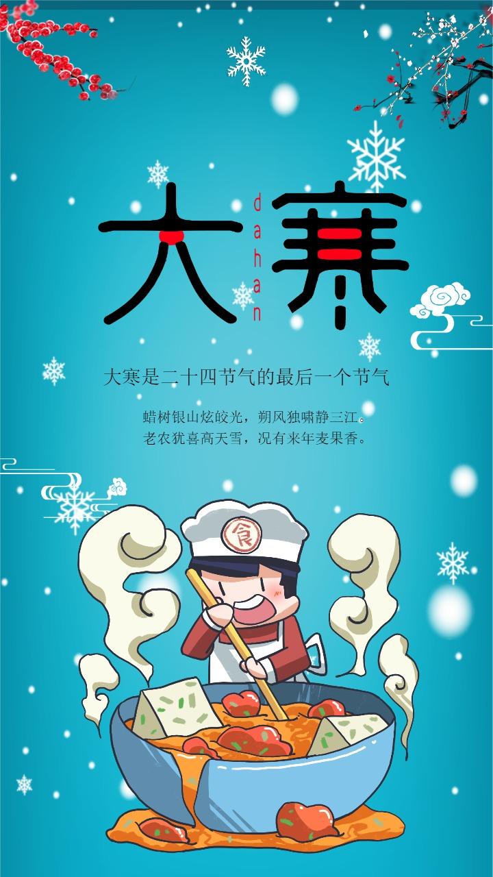 清新文艺大寒知识普及 中国传统二十四节气之大寒