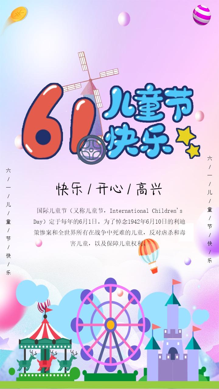紫色卡通手绘六一儿童节快乐 六一儿童节宣传海报