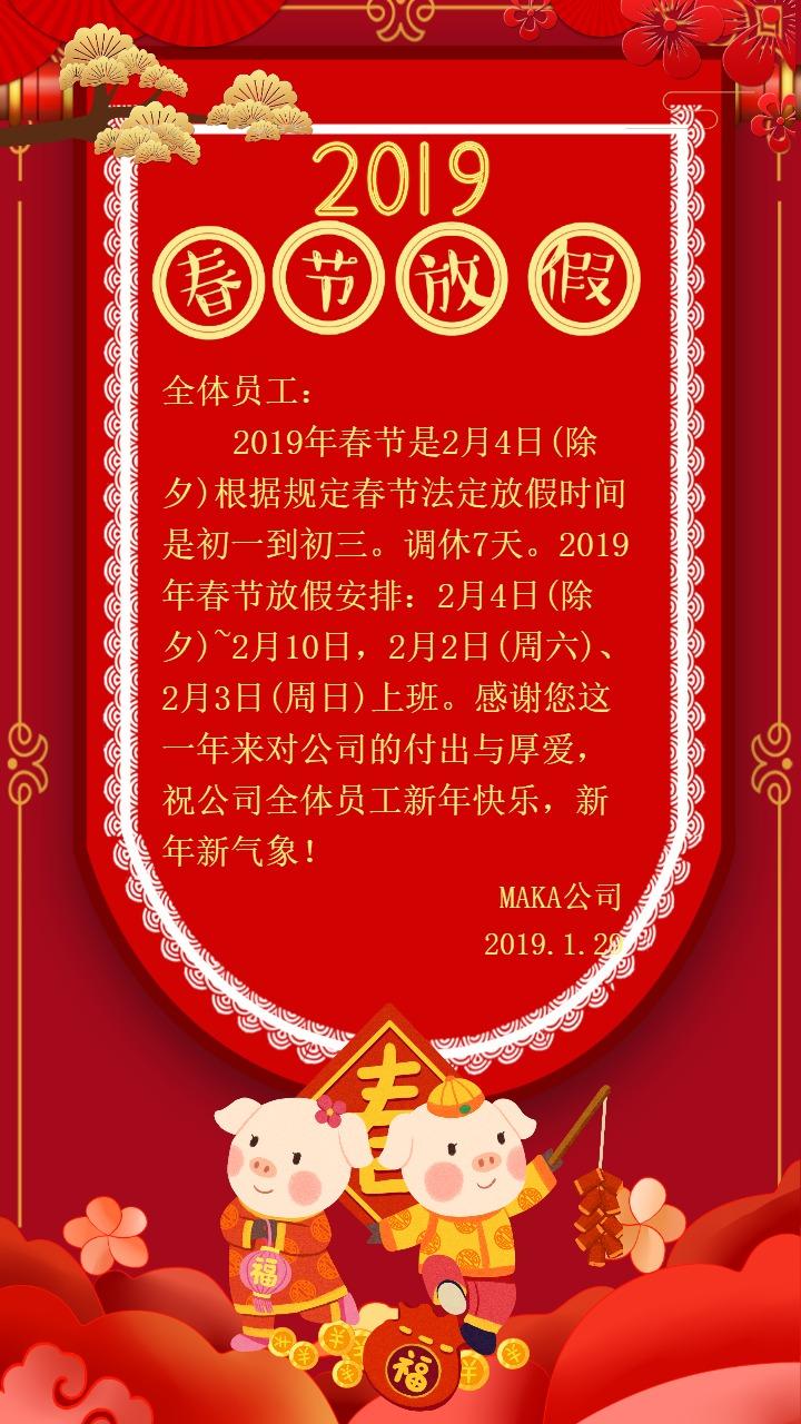 怀旧中国风公司春节放假通知